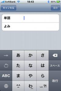 iOS4の日本語テンキーボード